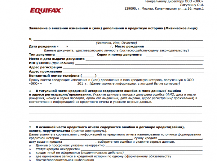 Форма заявления Эквифакс