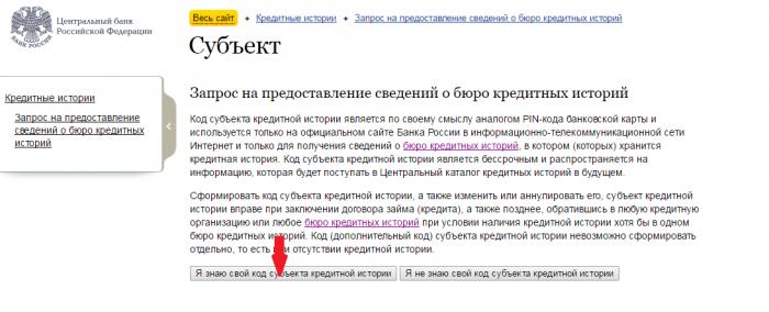 Субъект КИ на сайте Центробанка