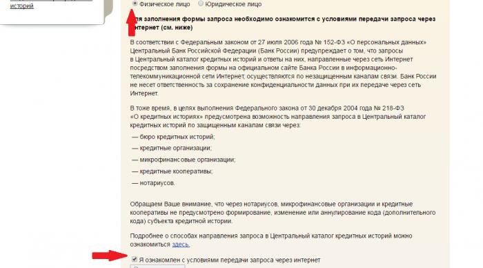 Запрос КИ на сайте Центробанка