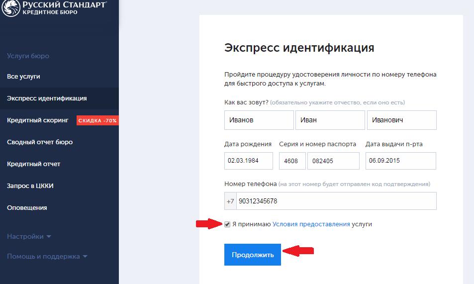 Как исправить кредитную историю в банке русский стандарт трудовой договор для фмс в москве Водников улица