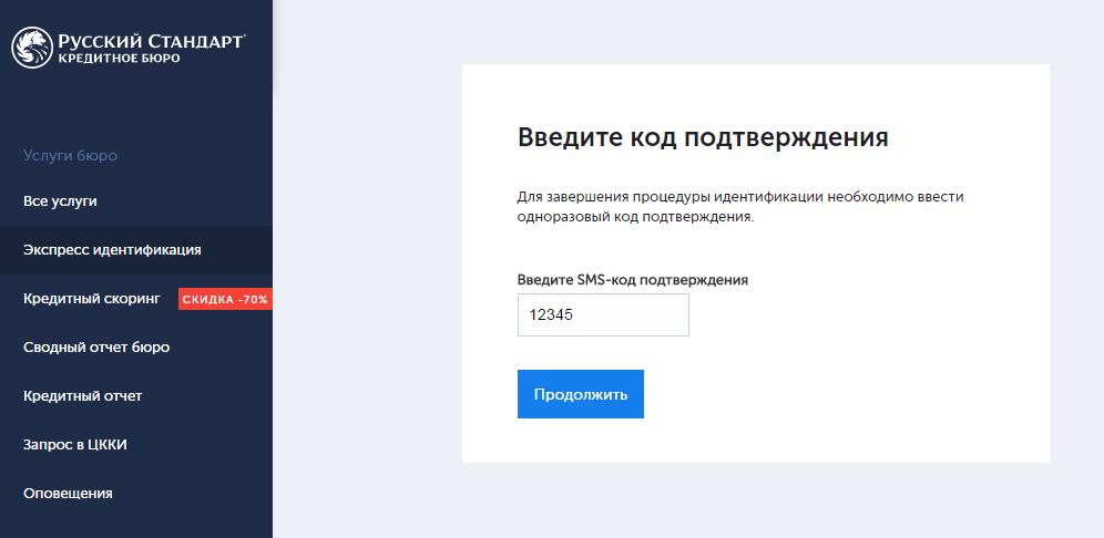 кредитная история онлайн русский стандарт как узнать когда списание абонентской платы мтс